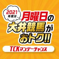 TCK×楽天競馬マンデーチャンスキャンペーン(第7回)