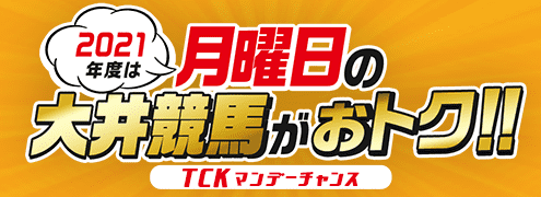 TCK×楽天競馬マンデーチャンスキャンペーン(第1回)