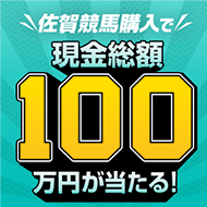 佐賀競馬購入で現金総額100万円が当たる!(2021年9月)