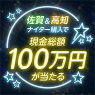 佐賀&高知ナイター購入で現金総額100万円が当たる!(2021年10月)