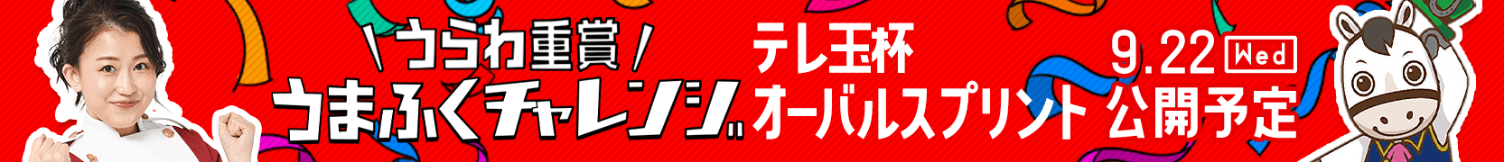 うらわ重賞『うまふくチャレンジ』テレ玉杯オーバルスプリント(9月23日開催)