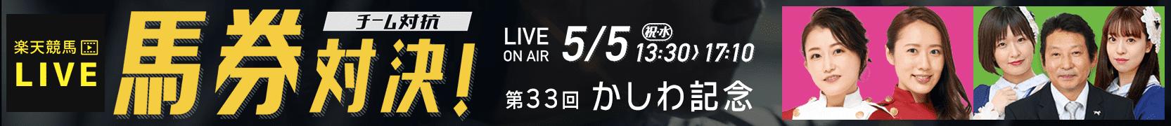 楽天競馬LIVE:馬券対決(第33回かしわ記念)