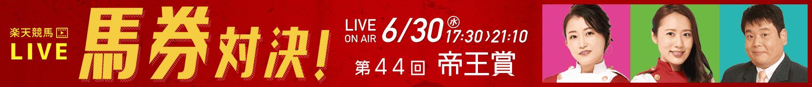 楽天競馬LIVE:馬券対決(第44回帝王賞)