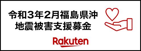 楽天クラッチ募金(令和3年2月福島県沖地震被害支援募金)