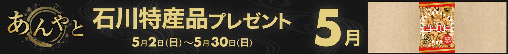 石川県特産品プレゼントキャンペーン(2021年5月)
