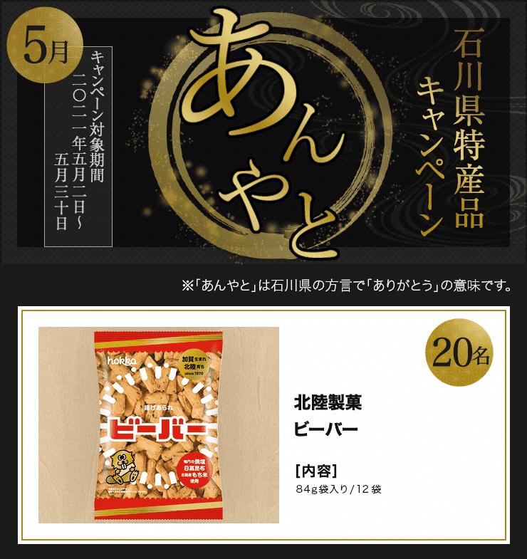 石川県特産品プレゼントキャンペーン 2021年5月