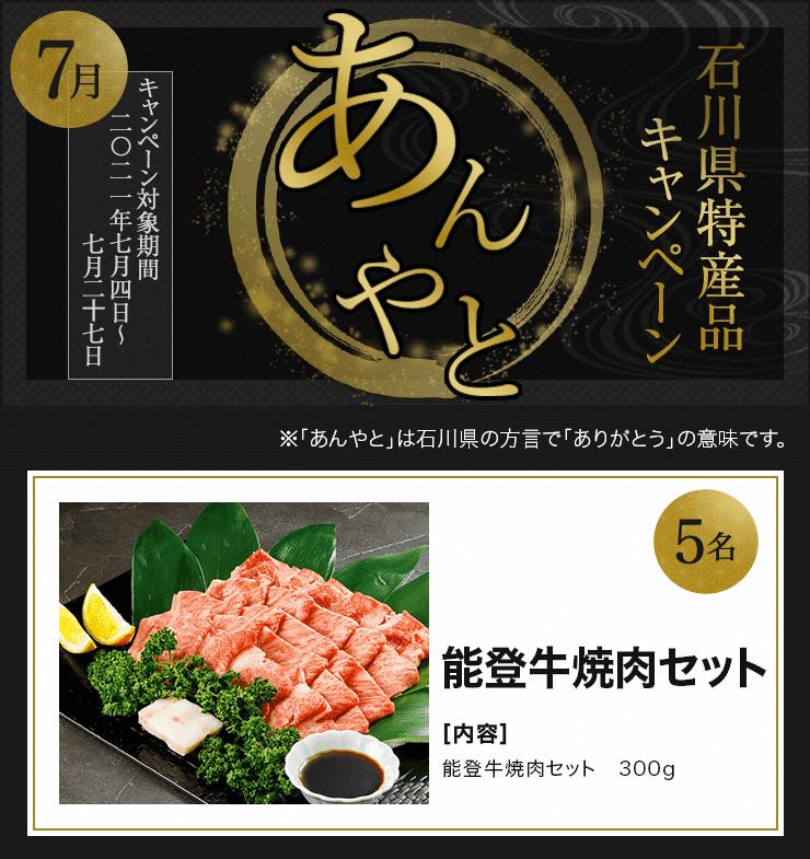 石川県特産品プレゼントキャンペーン 2021年7月