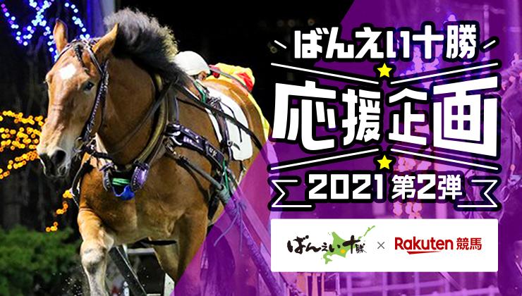 ばんえい十勝応援企画2021第2弾