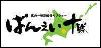 ばんえい十勝公式サイト