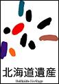 北海道遺産公式サイト