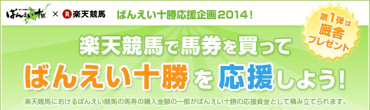 ばんえい十勝応援企画2014! 楽天競馬で馬券を買ってばんえい十勝を応援しよう!