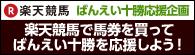 ばんえい十勝応援企画2014!第2弾