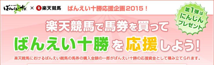 ばんえい十勝応援企画2015!楽天競馬で馬券を買ってばんえい十勝を応援しよう!