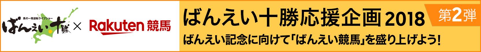 ばんえい十勝応援企画2018第2弾