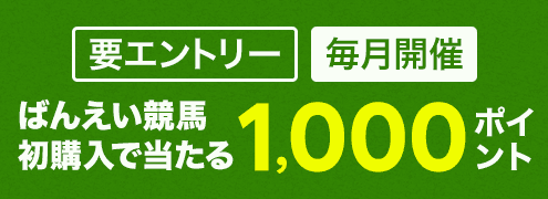 ばんえい競馬おためしキャンペーン(2021年9月)
