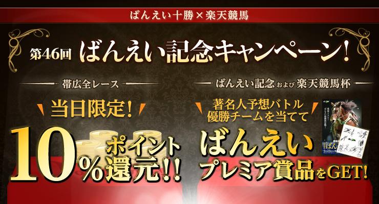 第46回ばんえい記念キャンペーン!10%ポイント還元!ばんえいプレミア商品をGET!