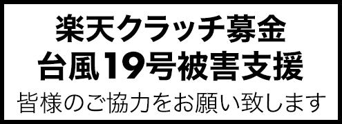 楽天クラッチ基金(台風19号被害支援募金)