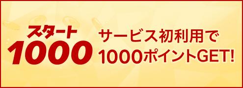 スタート1000