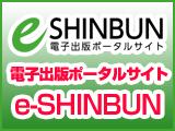 電子出版ポータルサイトe-SHINBUN