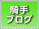 騎手ブログ紹介