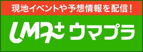 Uma+ウマプラ