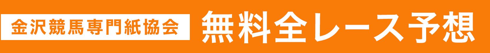 金沢競馬専門紙協会 無料全レース予想