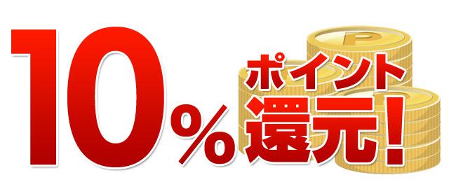 ポイント還元率10%