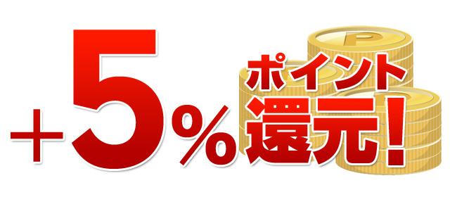 +5%ポイント還元