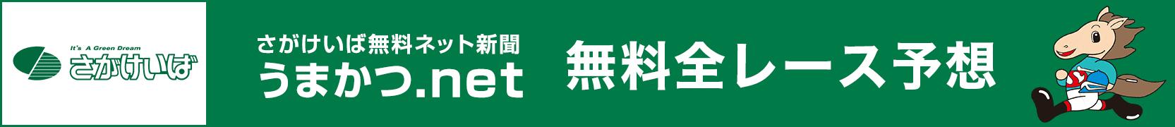 佐賀競馬専門紙協会