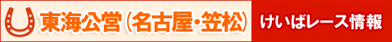 東海公営(名古屋・笠松)の無料予想