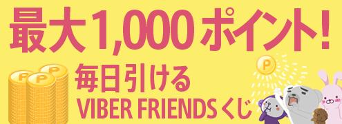 最大1,000ポイント!毎日引けるVIBER FRIENDSくじ