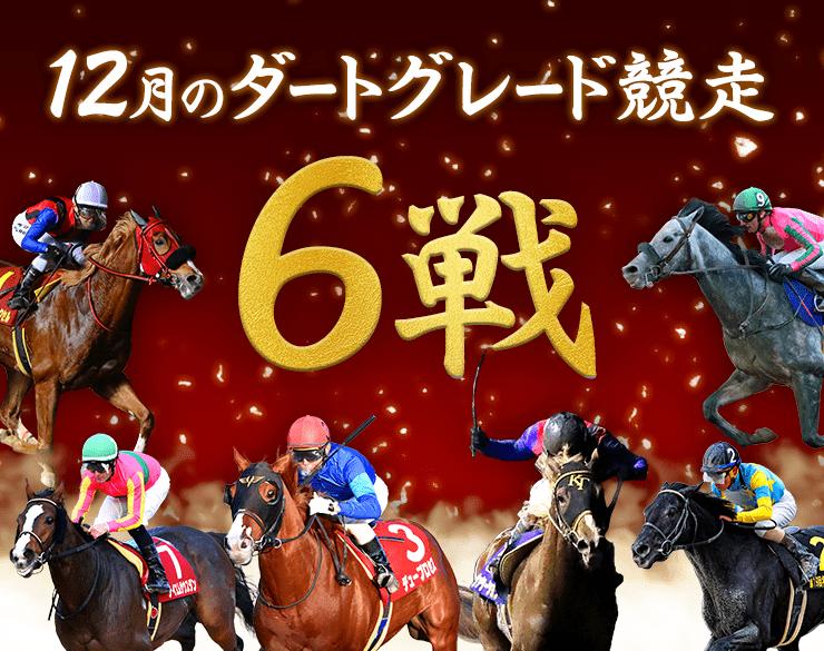 12月のダートグレード競走6戦!