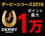 ダービーシリーズ2019トリプルチャンスキャンペーン