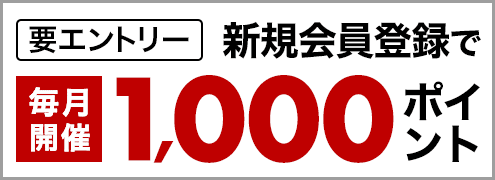 楽天競馬おためしキャンペーン(2021年1月)