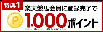 特典1楽天競馬会員に登録完了で1,000ポイント