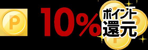 最大10%ポイント還元