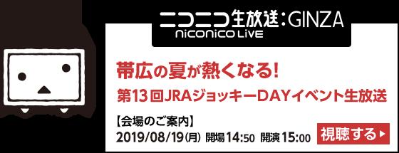 8月19日(月)JRAジョッキーDAY2019ニコニコ生放送