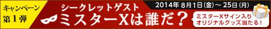楽天競馬キャンペーン第1弾ミスターXは誰だ?