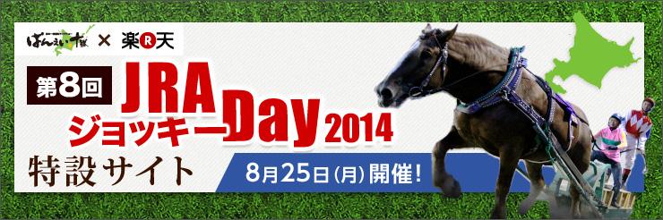 JRAジョッキーDay2014