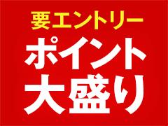ポイント大盛りプログラム(2019年8月)