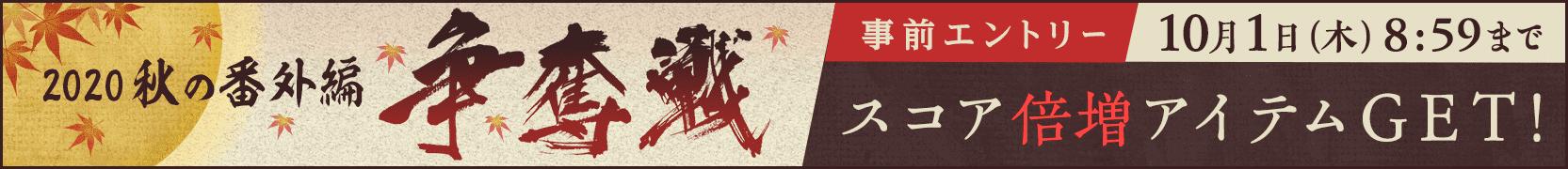 争奪戦2020秋の番外編(事前エントリー)