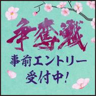 争奪戦2021春の番外編(事前エントリー)