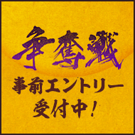 争奪戦2021秋の番外編(事前エントリー)