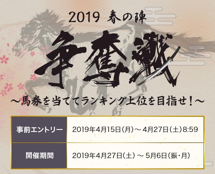 2019春の陣争奪戦
