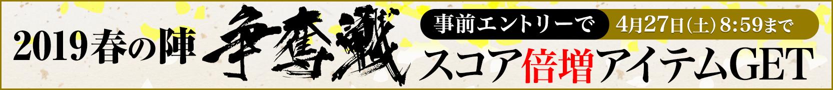 争奪戦 2019春の番外編(事前エントリー)