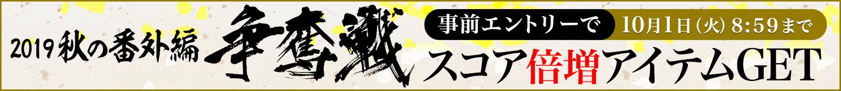争奪戦 2019秋の番外編(事前エントリー)