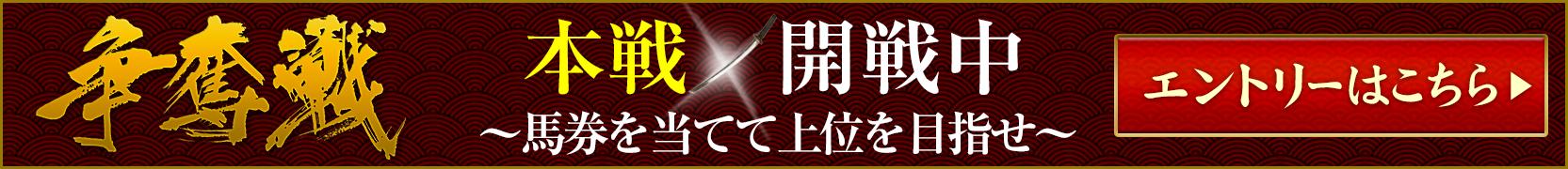争奪戦 2019秋の番外編(本戦)