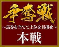2019夏の陣争奪戦(本戦)