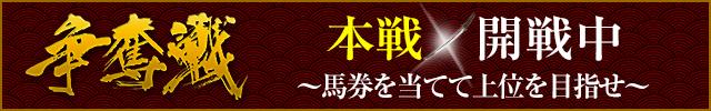 2019 春の陣 争奪戦 【本戦開始】