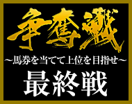 2019夏の陣争奪戦(最終戦)